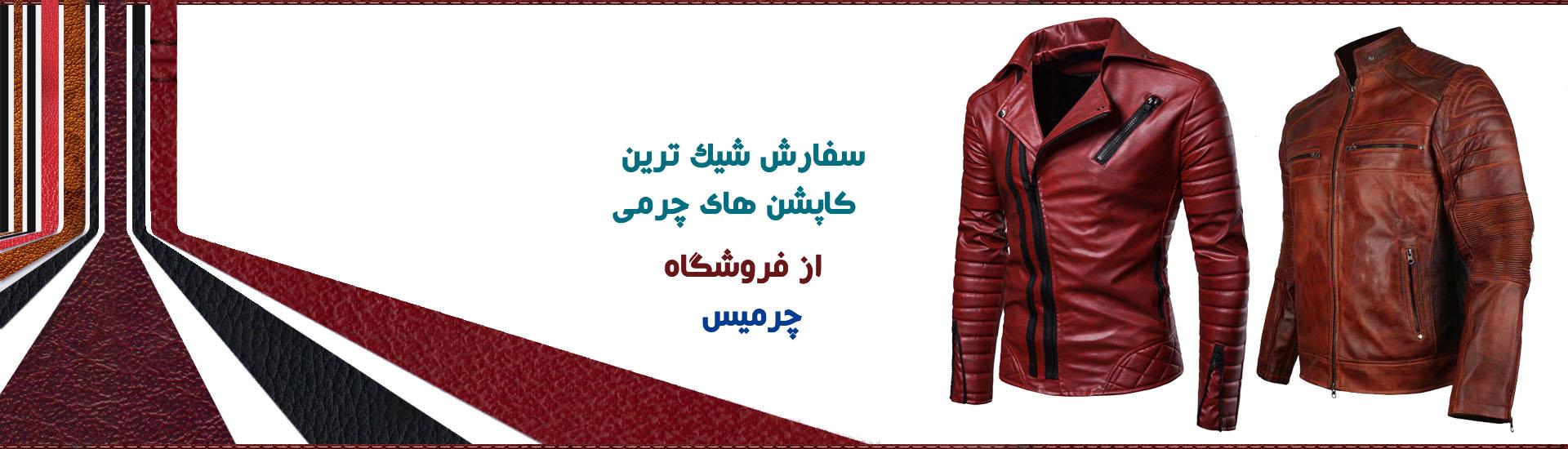خرید کاپشن چرمی مردانه - کاپشن چرم اصل مردانه - کاپشن چرمی