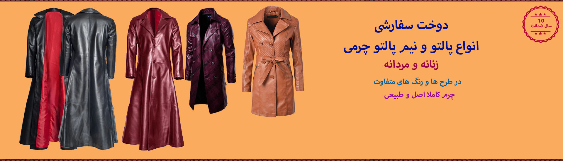 overcoat-men-women